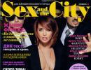 Жанна Фриске. Обложка журнала Sex and the City.