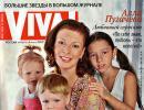Амалия Мордвинова. Обложка журнала Viva.