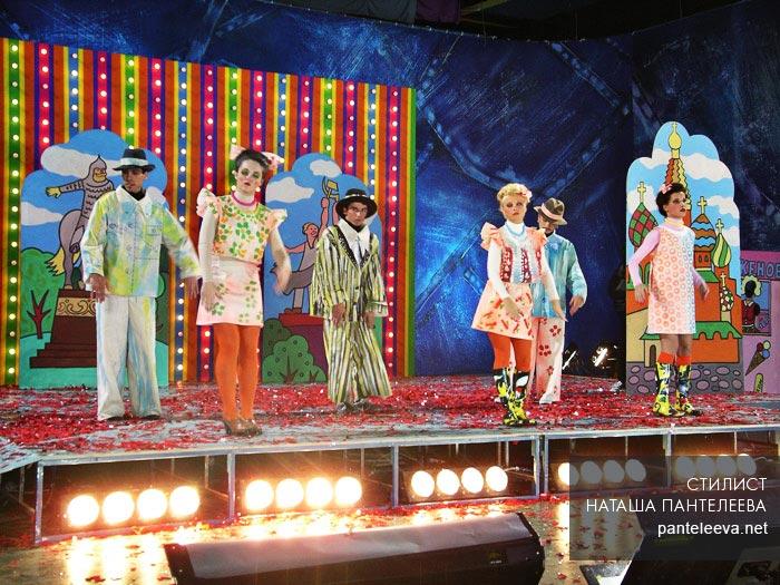 Новогодний огонек 2005 на канале СТС. Стиль, Макияж, художник по костюмам.